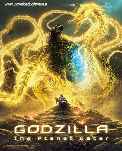 دانلود انیمیشن گودزیلا: سیاره خوار Godzilla: The Planet Eater 2018 WEB-DL