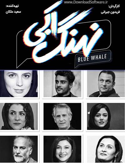 دانلود قسمت اول 1 سریال نهنگ آبی با کیفیت Blue Whale Series 1080p