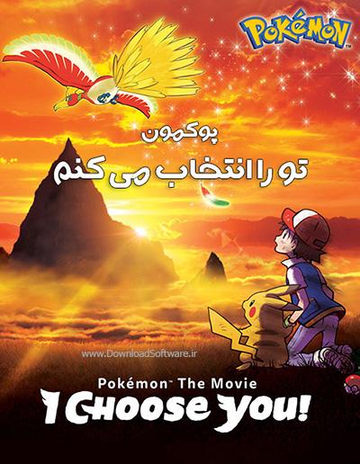 دانلود دوبله فارسی انیمیشن پوکمون تو را انتخاب می کنم Pokémon: I Choose You! 2017