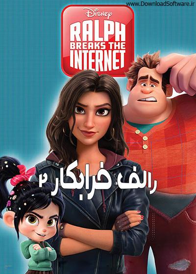 دانلود انیمیشن رالف اینترنت را خراب میکند Ralph Breaks the Internet 2018