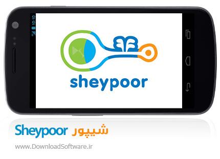 دانلود شیپور Sheypoor برنامه شیپور برای گوشی های اندروید
