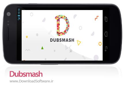 دانلود داب اسمش Dubsmash - برنامه ضبط ویدئو با صدای کاراکترهای محبوب اندروید