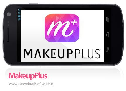دانلود MakeupPlus