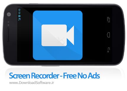 دانلود Screen Recorder - Free No Ads