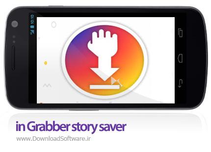 دانلود in Grabber story saver for Instagram
