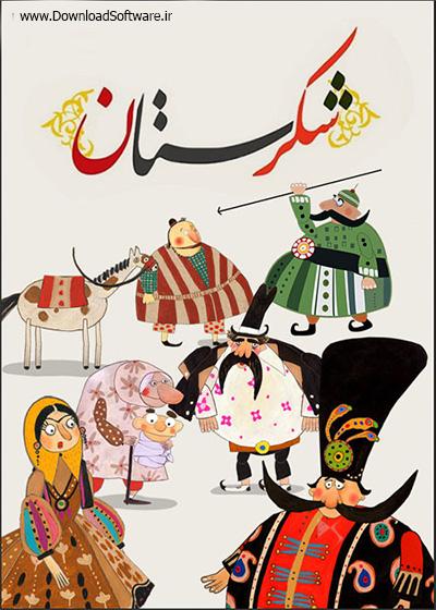 دانلود رایگان کارتون شکرستان ویژه نوروز ۱۳۹۸ با کیفیت عالی HDTV