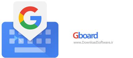دانلود جیبورد Gboard - کیبورد همه کاره گوگل برای اندروید