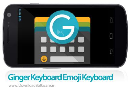 دانلود جینجر کیبورد Ginger Keyboard Premium 8.9.01 صفحه کلید حرفه ای اندروید