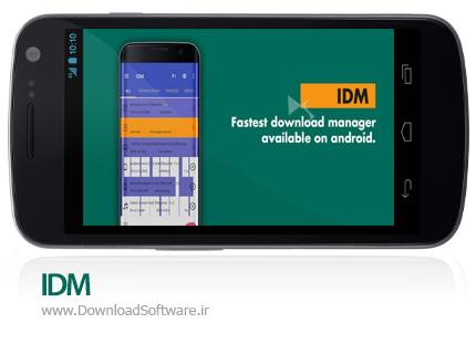 دانلود IDM+: Fastest download manager برنامه اینترنت دانلود منیجر برای اندروید