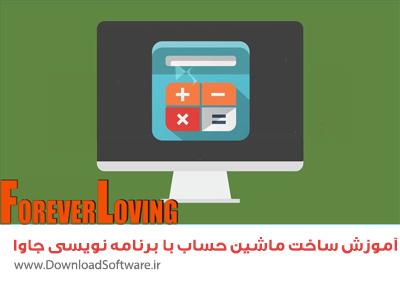 دانلود ویدیو آموزشی ساخت ماشین حساب با برنامه نویسی جاوا
