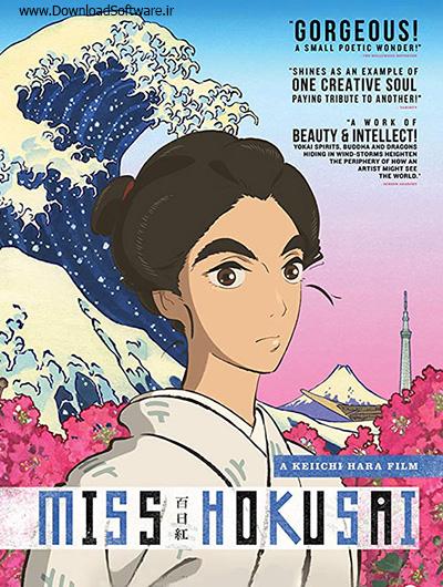 دانلود انیمیشن خانم هوکسای Miss Hokusai 2015 با دوبله فارسی