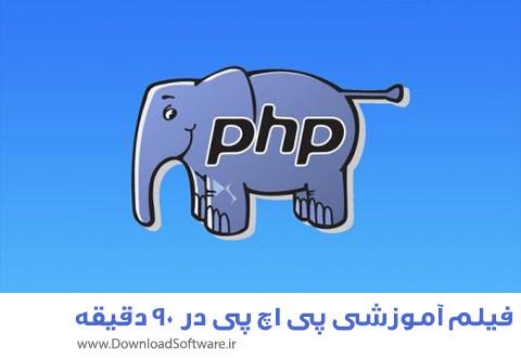 دانلود فیلم آموزشی PHP در 90 دقیقه