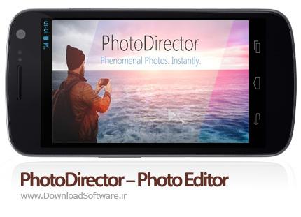 دانلود PhotoDirector – Photo Editor - برنامه قدرتمند ویرایش عکس اندروید