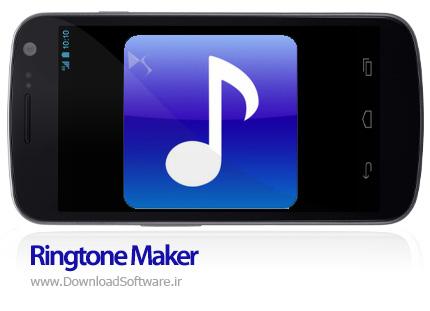 دانلود Ringtone Maker