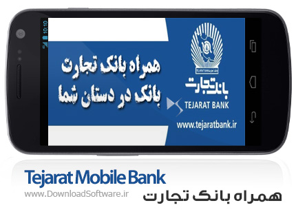 دانلود Tejarat Mobile Bank
