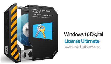 دانلود Windows 10 Digital License Ultimate - بهترین فعالساز ویندوز 10