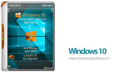 جدیدترین نسخه ویندوز 10