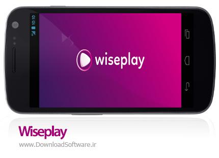 دانلود Wiseplay - برنامه پخش کننده فیلم و موسیقی اندروید