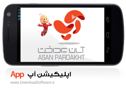 دانلود اپلیکیشن آپ App