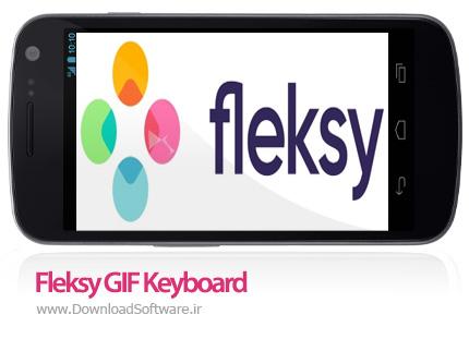 دانلود فلکسی Fleksy GIF Keyboard Full - سریعترین کیبورد اندروید