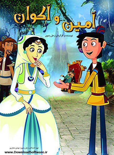 دانلود انیمیشن ایرانی امین و اکوان با کیفیت عالی