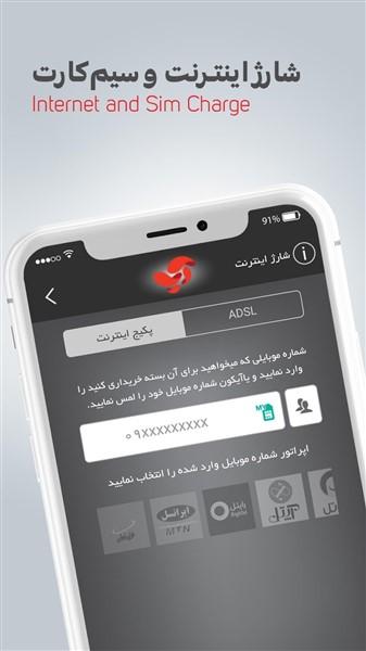 دانلود اپلیکیشن آپ App برنامه آسان پرداخت برای اندروید
