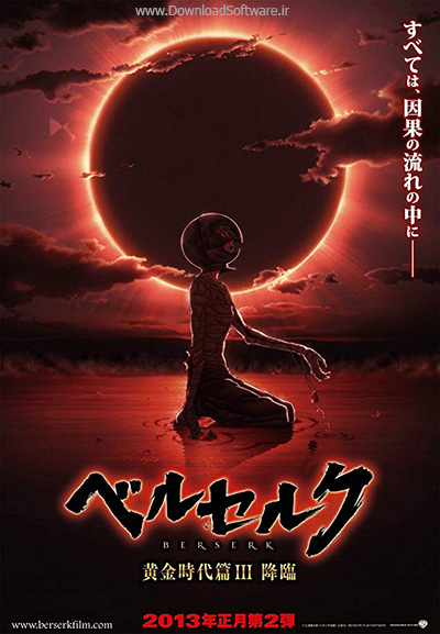دانلود انیمیشن برزرک 3: داستان دوران طلایی – ظهور