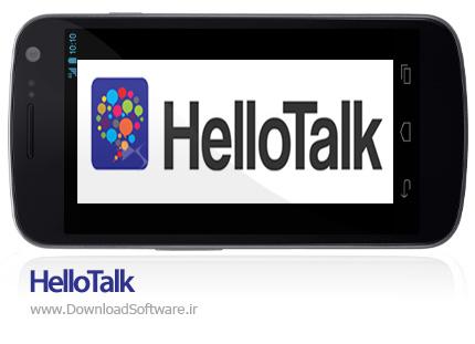 دانلود HelloTalk برنامه یادگیری زبان با چت آنلاین اندروید