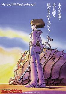 دانلود انیمیشن نیوشکا از دره باد 1984 با دوبله فارسی