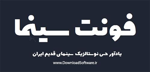 دانلود فونت فارسی سینما