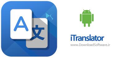 دانلود iTranslator - Voice To Voice Translation نرم افزار مترجم صوتی همراه توریست اندروید