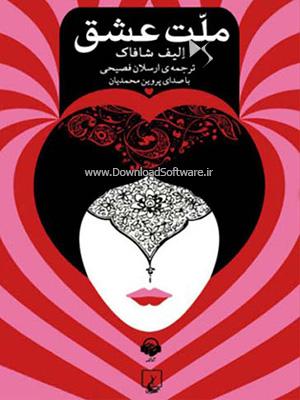 دانلود رمان ملت عشق از الیف شاکاف