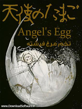 دانلود انیمیشن تخم مرغ فرشته با دوبله فارسی Angel's Egg 1985 BluRay