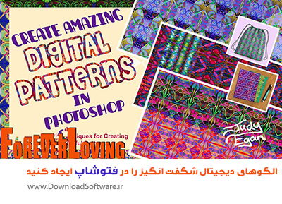 الگوهای دیجیتال شگفت انگیز را در فتوشاپ ایجاد کنید!