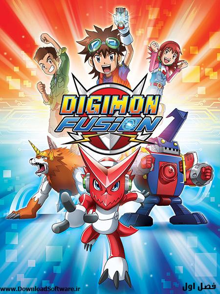 دانلود فصل اول کارتون دیجیمون فیوژن Digimon Fusion 2013 با دوبله فارسی