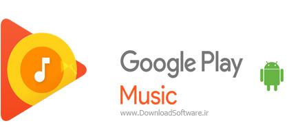 دانلود Google Play Music برنامه موزیک پلیر گوگل اندروید
