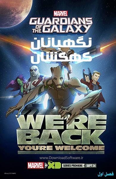 دانلود فصل اول انیمیشن نگهبانان کهکشان Guardians of the Galaxy Season 1