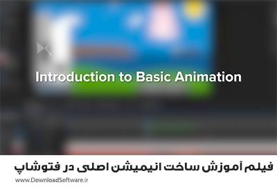 دانلود رایگان فیلم آموزش ساخت انیمیشن اصلی در فتوشاپ