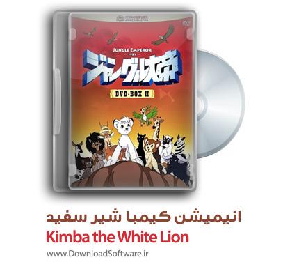 دانلود انیمیشن کیمبا شیر سفید Kimba the White Lion با کیفیت عالی