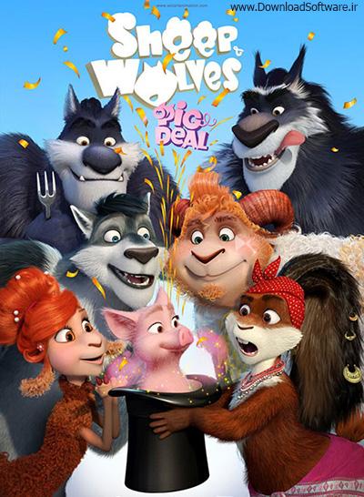 دانلود انیمیشن بره ها و گرگ ها Sheep and Wolves 2: Pig De
