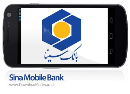 دانلود Sina Mobile Bank نرم افزار همراه بانک سینا اندروید