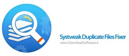 دانلود Systweak Duplicate Files Fixer نرم افزار شناسایی و حذف فایل های تکراری ویندوز