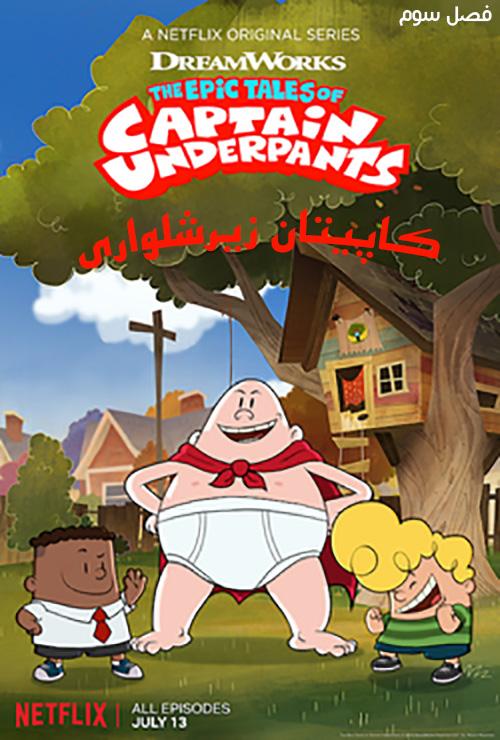 دانلود فصل سوم انیمیشن کاپیتان زیرشلواری با دوبله فارسی