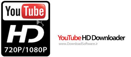 دانلود YouTube HD Downloader نرم افزار دانلود ویدیوهای یوتیوب HD
