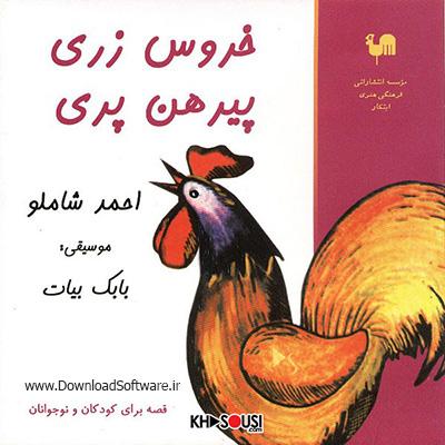 دانلود رایگان قصه صوتی خروس زری با فرمت MP3