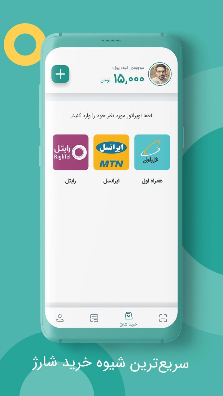 اپلیکیشن پرداخت آنلاین کرایه تاکسی اندروید
