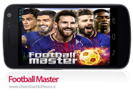 دانلود بازی Football Master 2019 بازی فوتبال 2019 برای اندروید