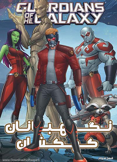 دانلود فصل سوم کارتون نگهبانان کهکشان Guardians of the Galaxy Season 3
