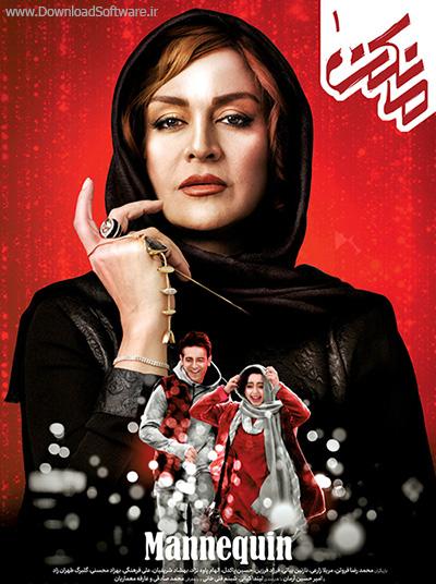 دانلود قسمت اول سریال ایرانی مانکن با کیفیت عالی 1080p Full HD