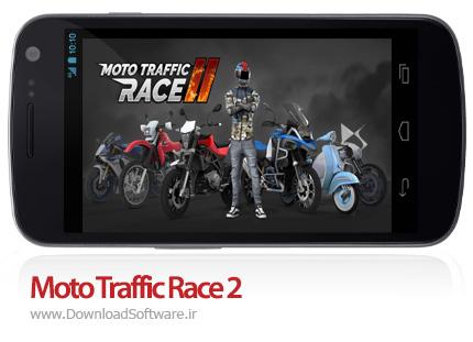 دانلود بازی Moto Traffic Race 2 موتور سواری در ترافیک 2 برای اندروید